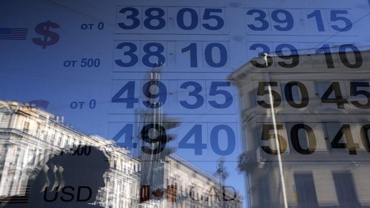 الروبل ينهي 2014 عند 56 روبلا أمام الدولار و68.65 روبلا أمام اليورو