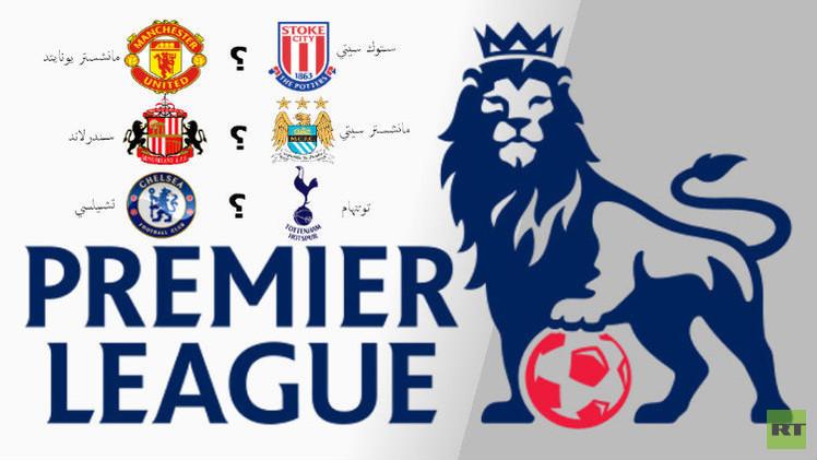 صحيفة ميرور تتوقع نتائج مباريات الدوري الإنكليزي