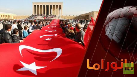تركيا في مواجهة الاتهامات