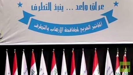 المؤتمر العربي لمكافحة الإرهاب والتطرف