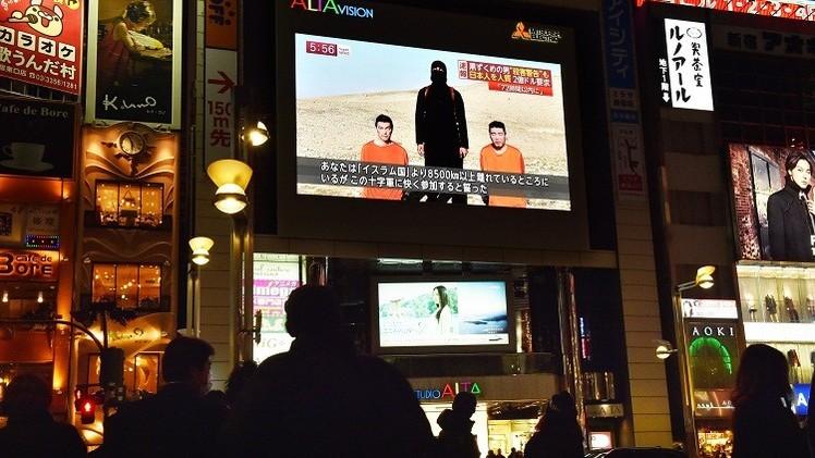 طوكيو تحاول الاتصال مع تنظيم