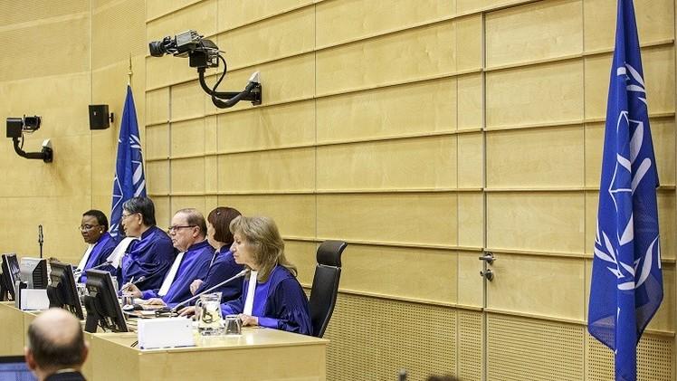 الدول المانحة للمحكمة الجنائية تتجاهل دعوة تل أبيب لوقف التمويل