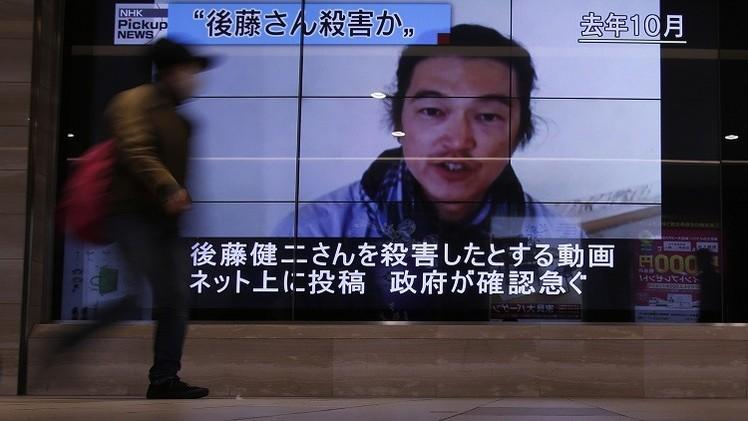 منظمة التعاون الإسلامي تدين مقتل الصحفي الياباني وتدعو لمواجهة الإرهاب