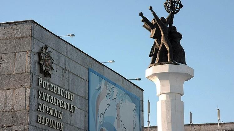 موسكو.. جامعة الصداقة بين الشعوب تحتفل بالذكرى الـ55 لتأسيسها
