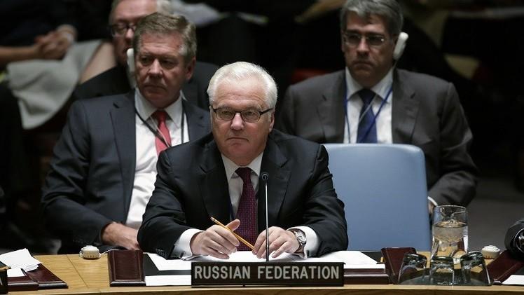 روسيا تقدم رسميا لمجلس الأمن مشروع قرار يقطع التمويل عن