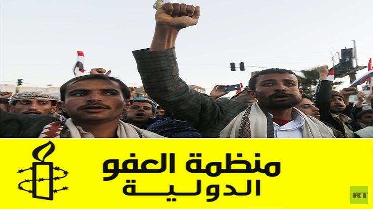 أمنستي: الحوثيون يتخذون منحى جديدا من الترهيب ضد منتقديهم