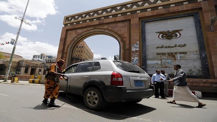 احتياطيات اليمن من النقد الأجنبي تواصل انخفاضها