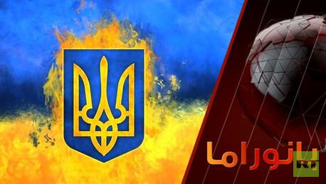 اوكرانيا ..حريق أوروبي من المستفيد