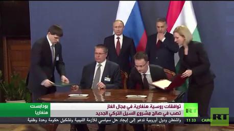 توافق روسي هنغاري كامل حول قضايا الغاز