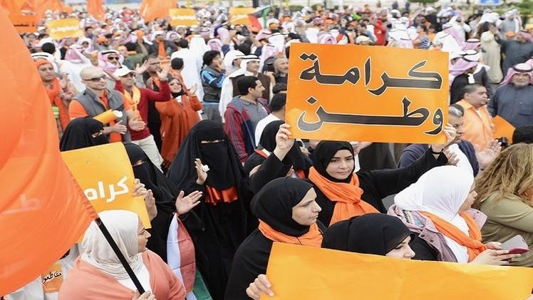 مظاهرة تطالب بالإفراج عن معارض كويتي
