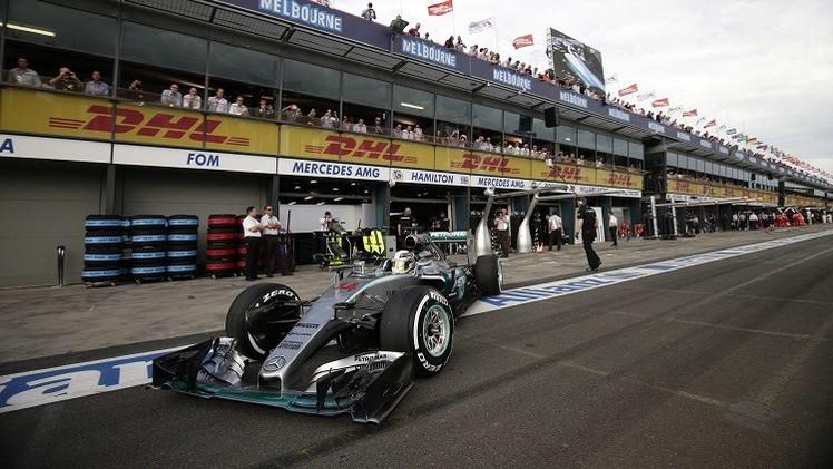 هاميلتون أول المنطلقين في سباق أستراليا للفورمولا-1 .. (صور)