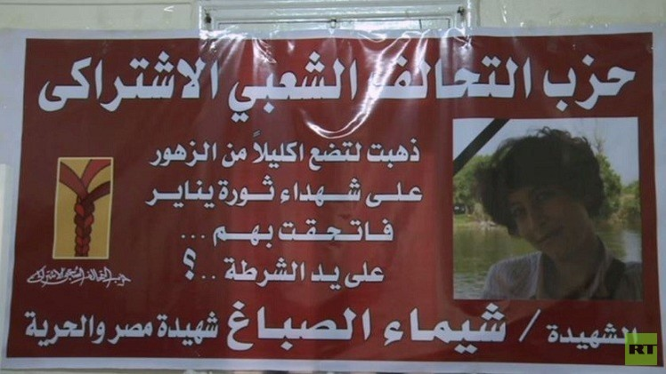 الناشطة شيماء الصباغ