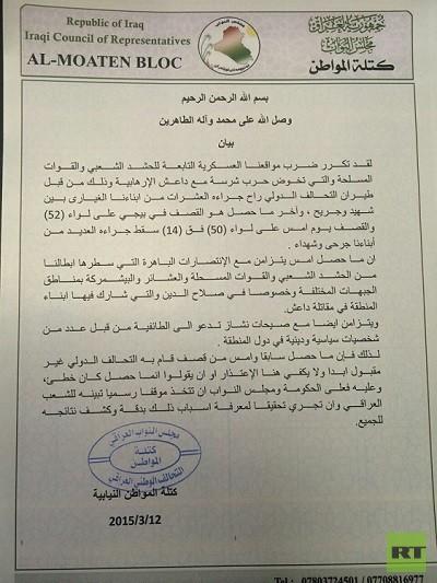 مقتل عشرات الجنود العراقيين بغارتين للتحالف في بيجي والأنبار