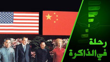 الملف المجهول للحرب الباردة. أسرار التحالف الأمريكي الصيني ضد