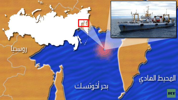 ارتفاع حصيلة ضحايا غرق سفينة الصيد الروسية في بحر أخوتسك إلى 56 قتيلا (فيديو)