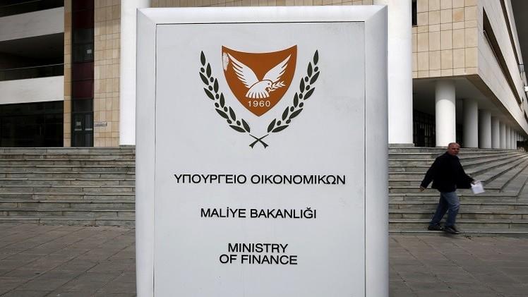 قبرص ترفع آخر القيود على حركة رؤوس الأموال