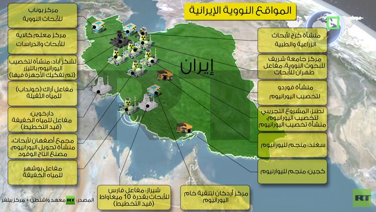 إنفوجرافيك: المواقع النووية الإيرانية