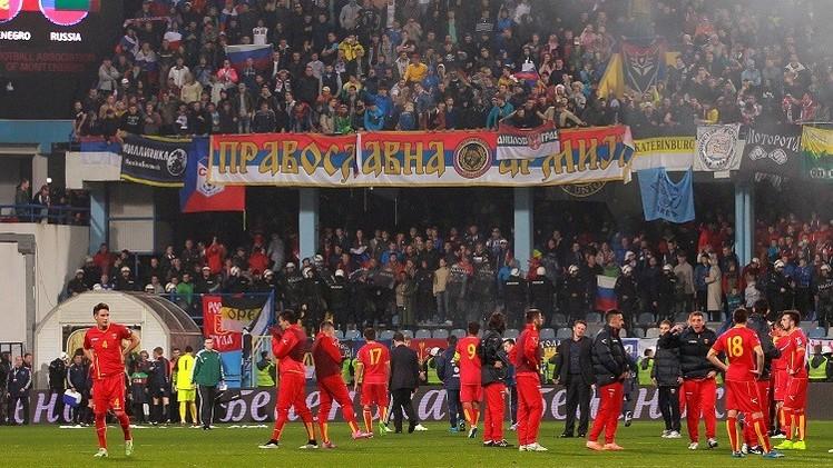 اليويفا يعتبر منتخب الجبل الأسود خاسرا أمام روسيا (0-3)