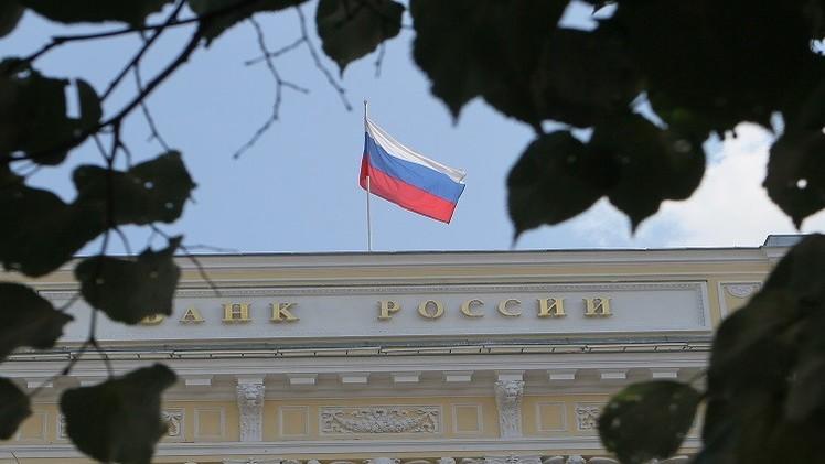 القطاع المصرفي الروسي يحقق أرباحا بلغت 116 مليون دولار في الربع الأول