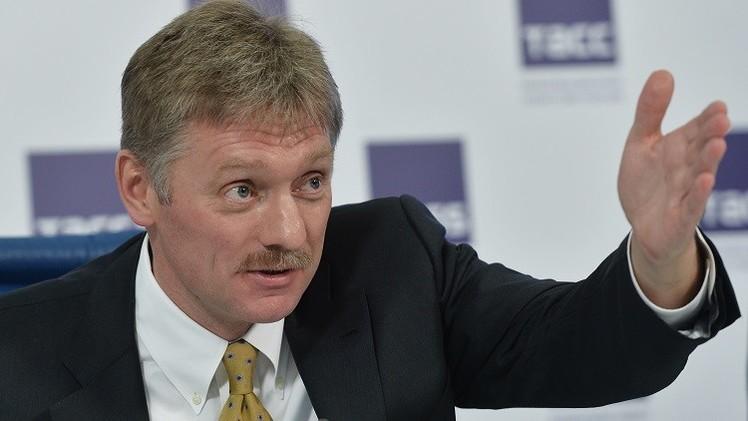 بيسكوف: بحث القضايا الدولية بدون روسيا لا يؤدي إلى نتائج