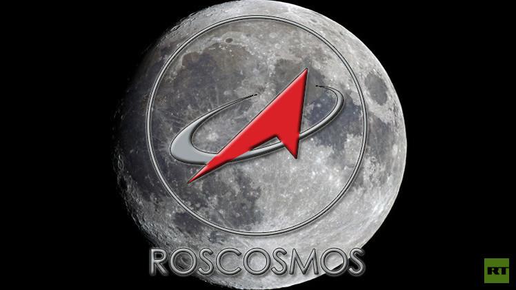 روسكوسموس: رواد الفضاء الروس سيهبطون على القمر عام 2028