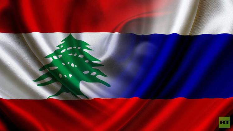 روسيا ولبنان توقعان بروتوكولا لتطوير العلاقات الاقتصادية بينهما