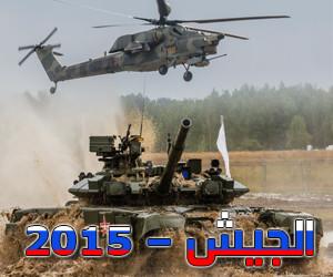 وزارة الدفاع تستضيف أول منتدى دولي للإنجازات في المجال العسكري التقني