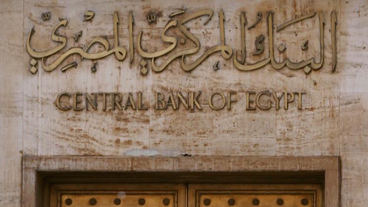 احتياطات مصر تقفز فوق 20.5 مليار دولار بفضل ودائع الخليج