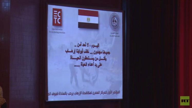 مؤتمر في القاهرة يبحث سبل مكافحة الإرهاب