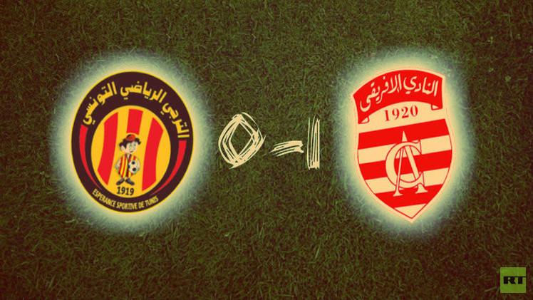 النادي الإفريقي يحسم دربي الرابطة التونسية لصالحه