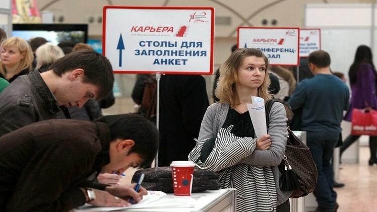 البطالة في روسيا تتراجع للأسبوع الثاني على التوالي