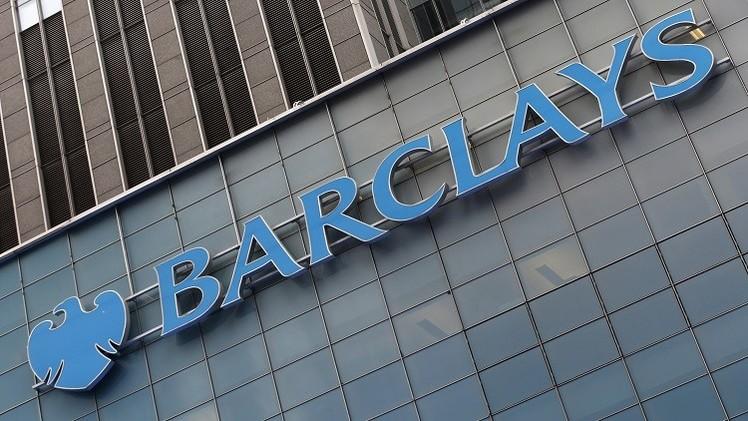 مصرف بريطاني يفتح تحقيقا داخليا في إطار فضيحة الفيفا