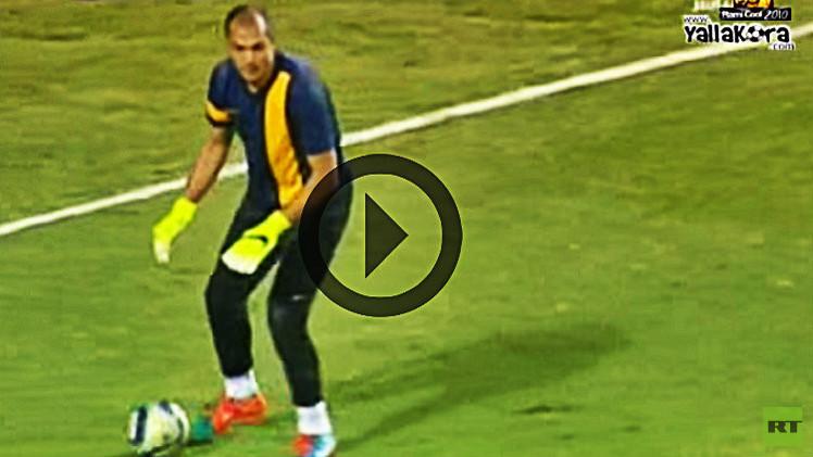 (فيديو) حارس الداخلية حاول تقليد نوير فتلقى هدفا محرجا