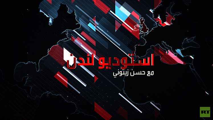 RT تطلق برنامجا سياسيا باللغة العربية من استوديو لندن