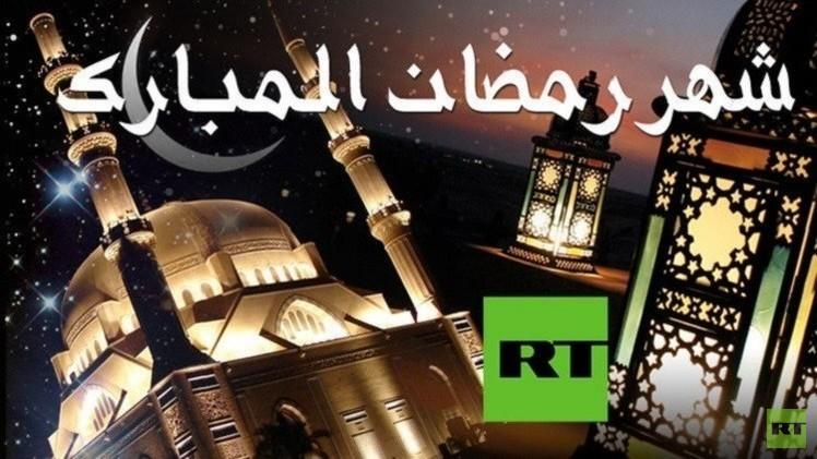 الخميس أول أيام رمضان في روسيا وأغلب دول العالم