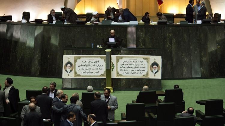 البرلمان الإيراني يصادق على قانون يمنع دخول المفتشين إلى المواقع العسكرية