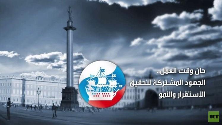 فعاليات المنتدى الاقتصادي الدولي تحت شعار