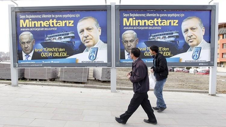 هآرتس: لقاء سري في روما للمصالحة بين إسرائيل وتركيا