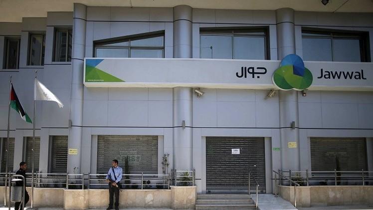 إغلاق مكاتب المشغل الوحيد للهاتف المحمول في قطاع غزة