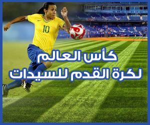 كأس العالم لكرة القدم للسيدات