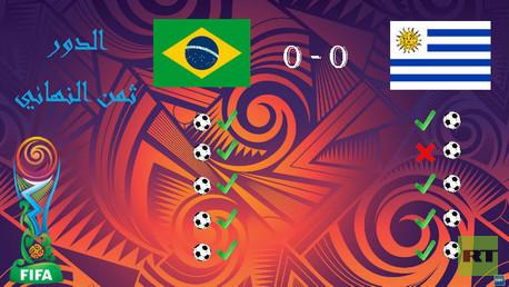 البرازيل سجلت جميع ركلات الترجيح