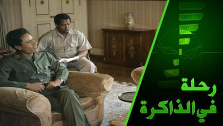 القذافي المجهول. حقائق لم تكشف سابقا عن الزعيم الليبي وعلاقاته بالاتحاد السوفيتي