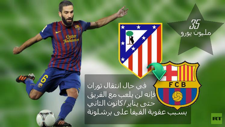 برشلونة يخطف توران من بين فكي تشيلسي ومانشستر يونايتد