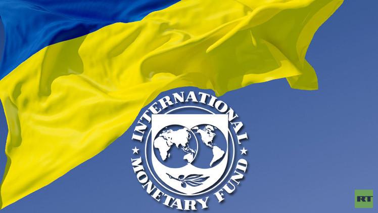 النقد الدولي بصدد منح كييف قرضا يبلغ 1.7 مليار دولار