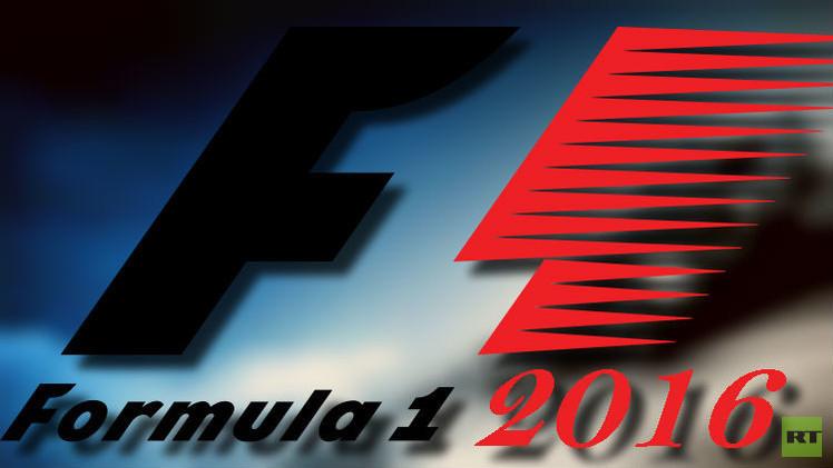 21 سباقا في روزنامة فورملا-1 لموسم 2016