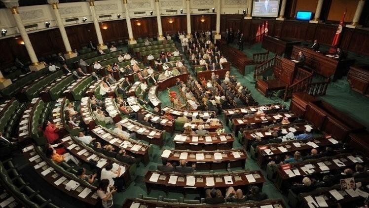 مجلس الشعب التونسي يبحث قانون الإرهاب ومنع غسيل الأموال