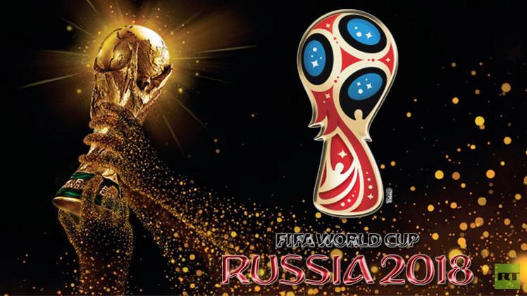 قرعة تصفيات مونديال روسيا 2018.. الحلم يبدأ من هنا
