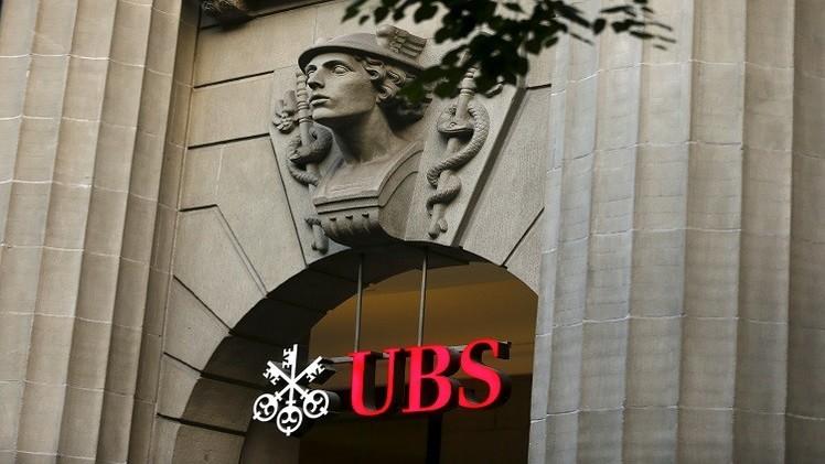 مصرف سويسري يدفع غرامة تجنبه تحقيقا حول انتهاكات لقوانين الإرهاب الأمريكية