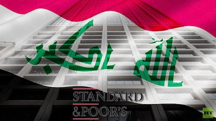وكالة تصنيف ائتماني عالمية تخفض تصنيف العراق السيادي بسبب