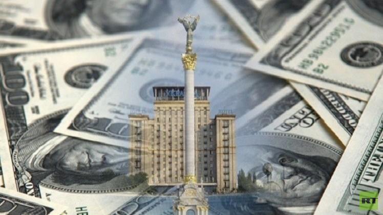 موسكو: لن نعيد هيكلة ديون أوكرانيا وسنقاضيها حال تخلفها عن السداد